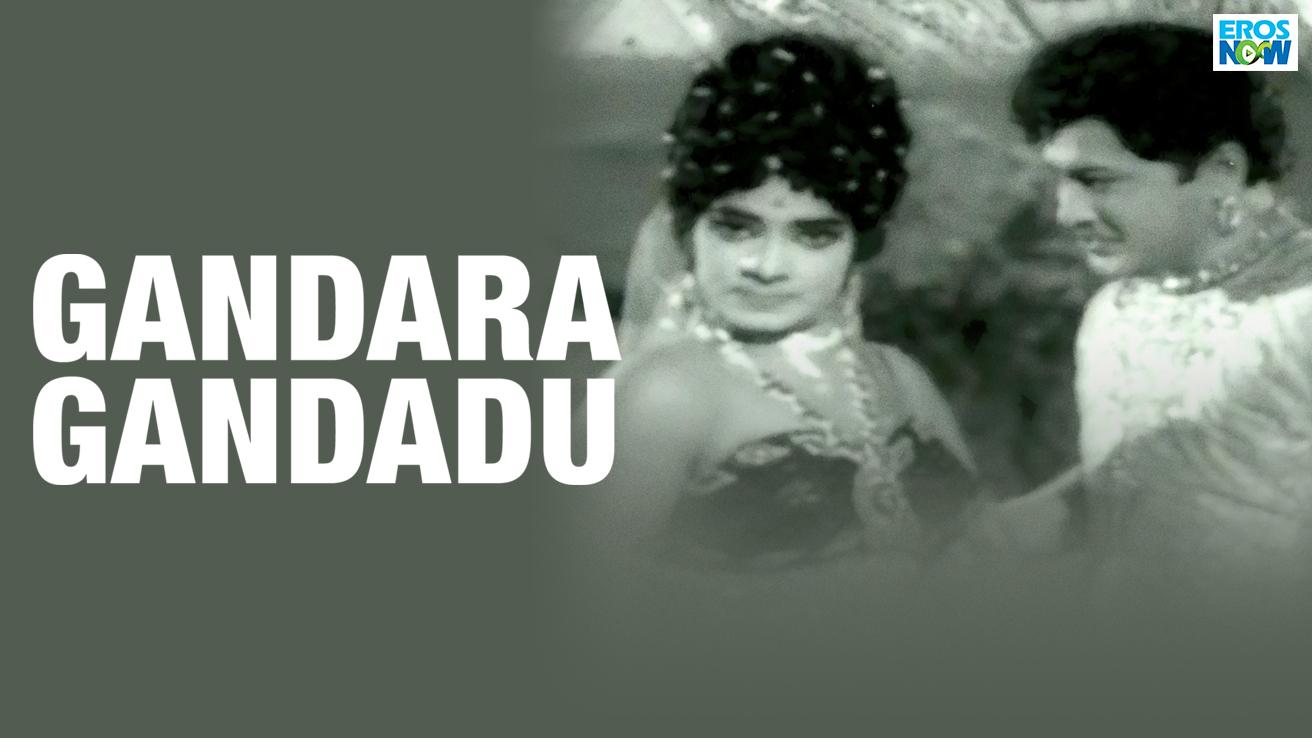 Gandara Gandadu