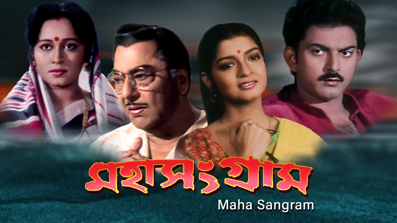 Mahasangram