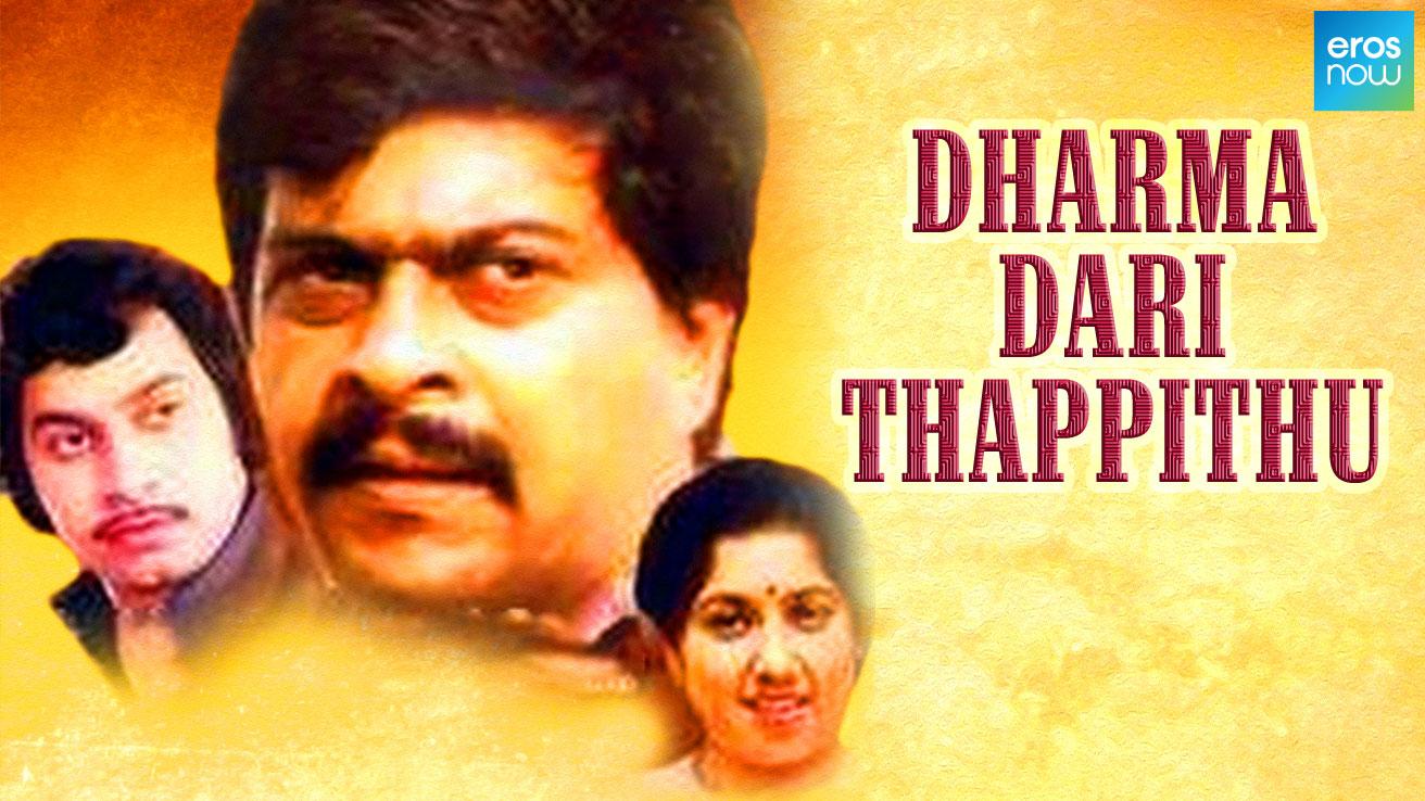 Dharma Dari Thappithu