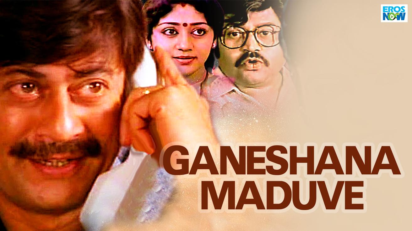 Ganeshana Maduve