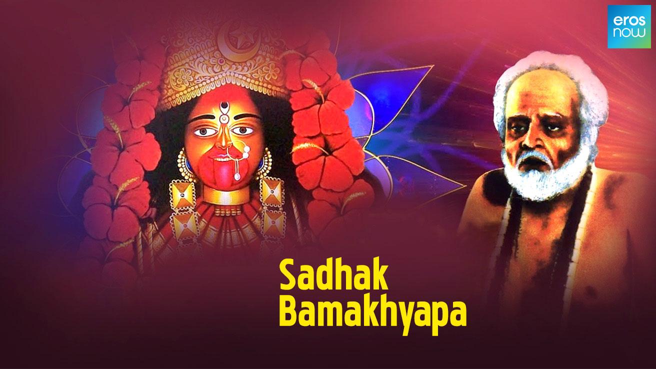 Sadhak Bamakhyapa