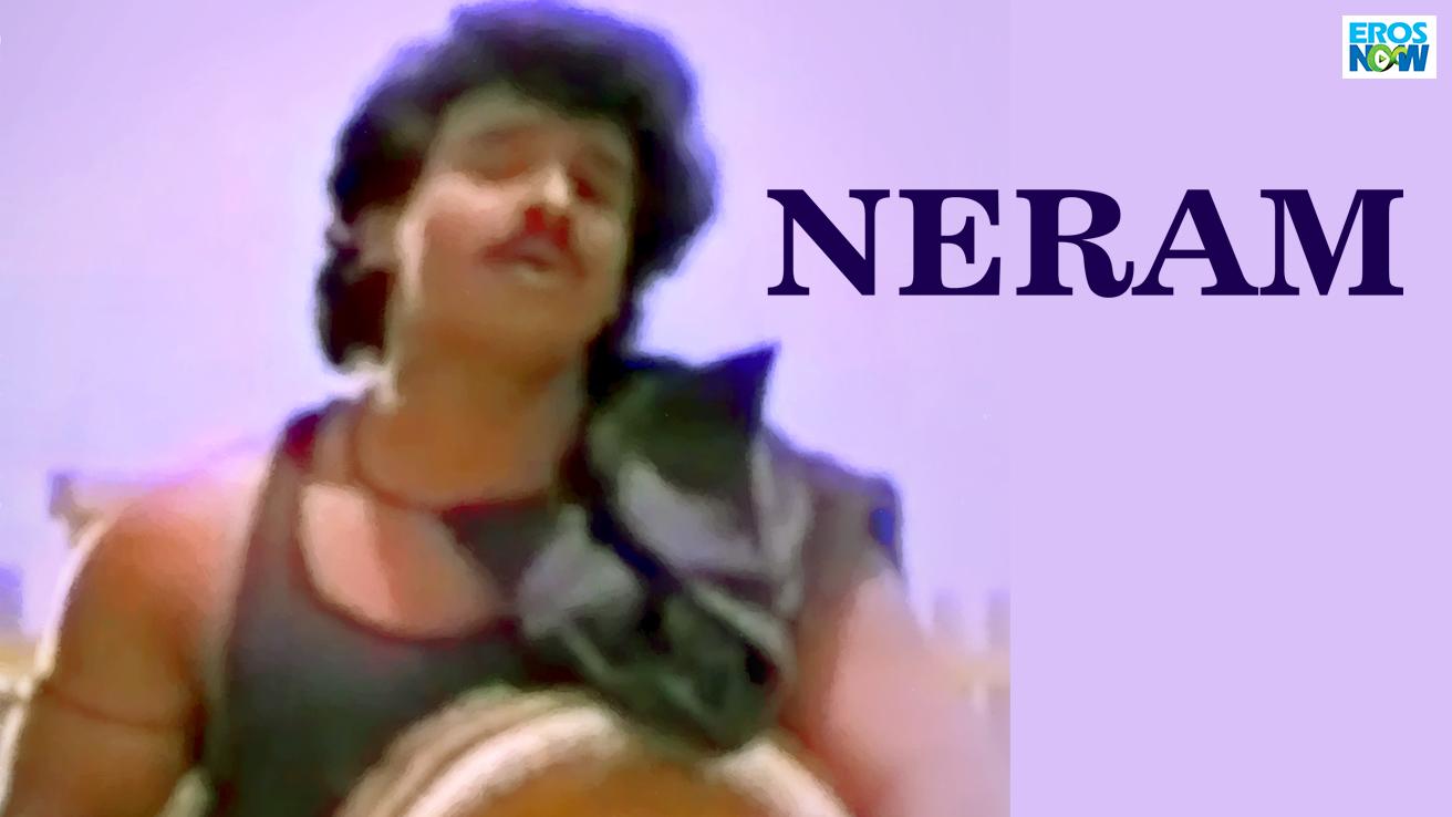 Neram