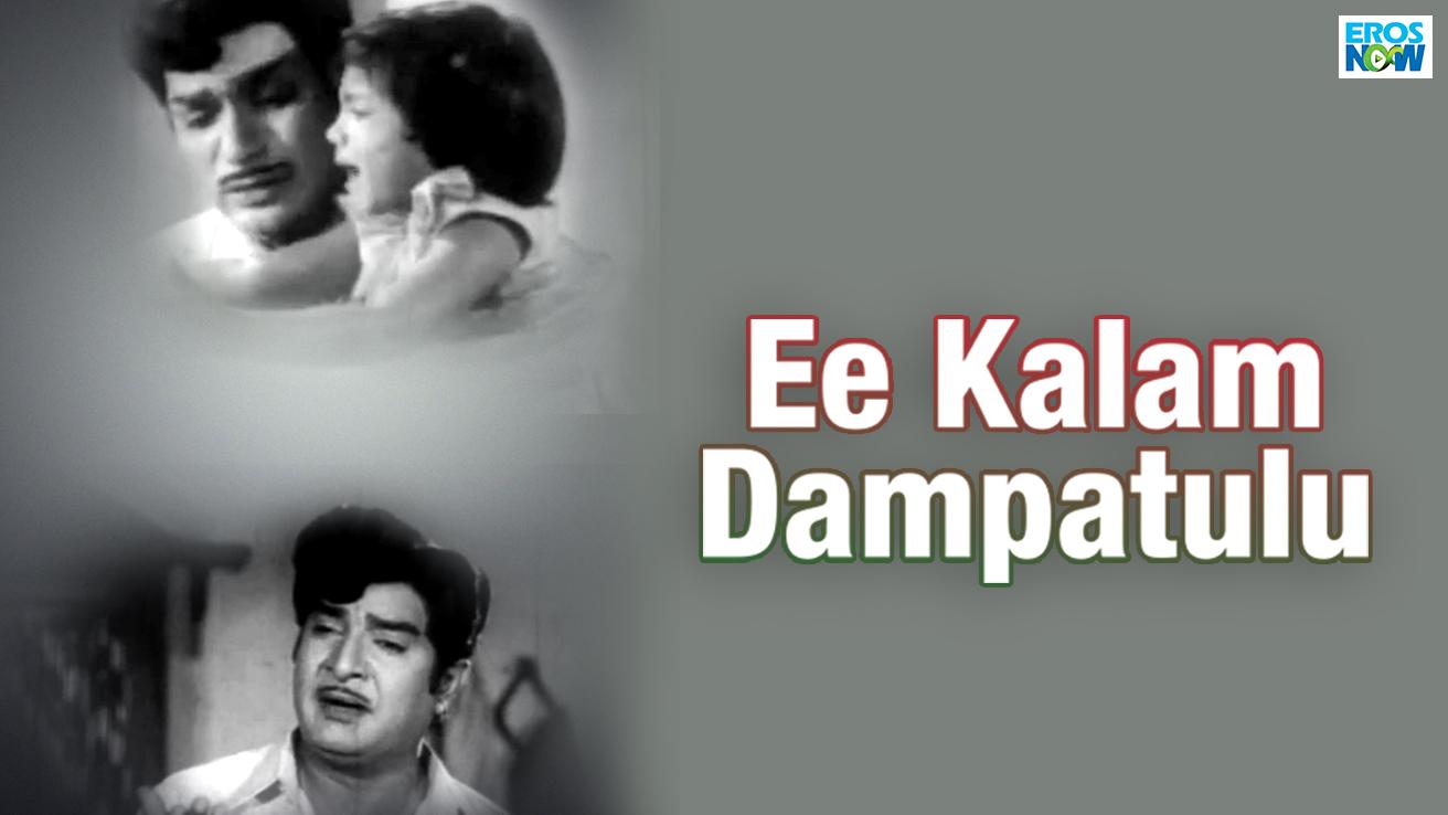 Ee Kalam Dampatulu