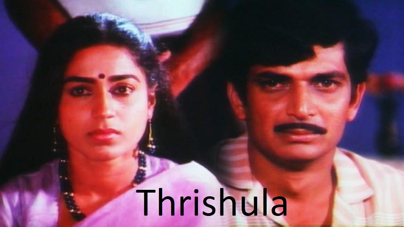 Thrishula