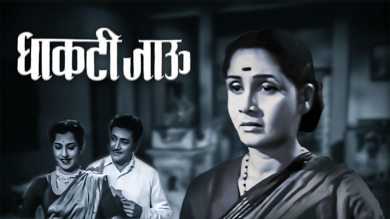 Dhakti Jaoo