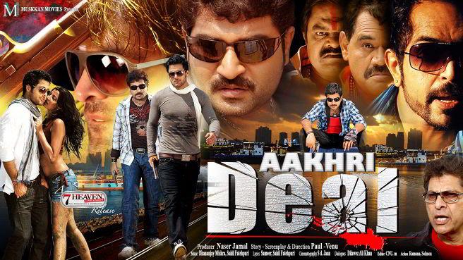 Aakhri Deal