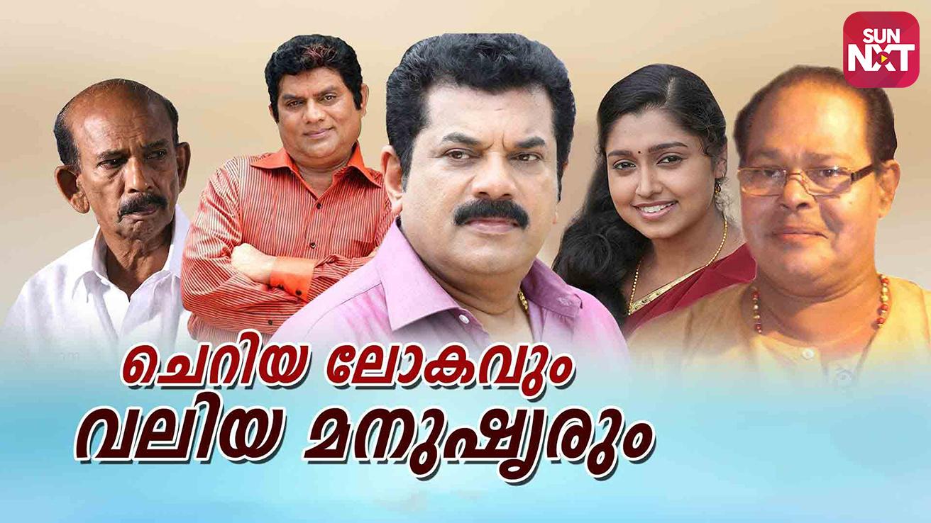 Cheriya Lokavum Valiya Manushyarum