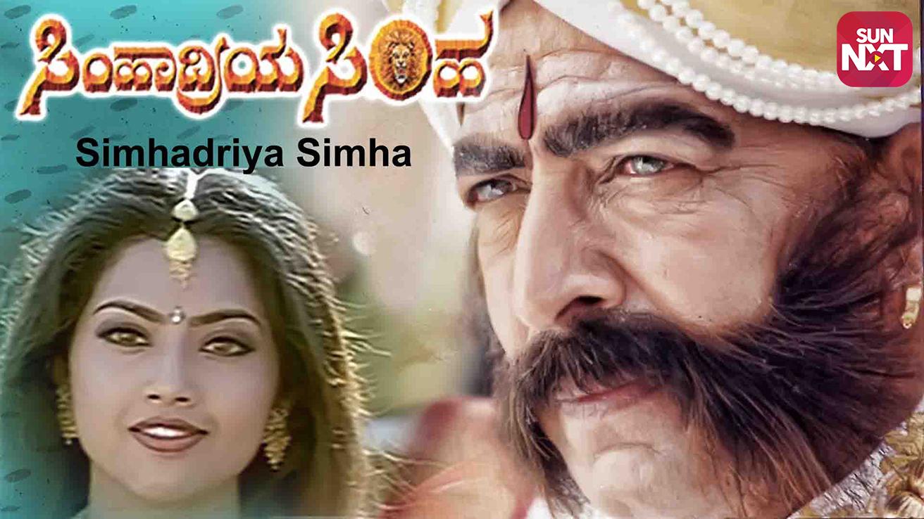 Simhadriya Simha