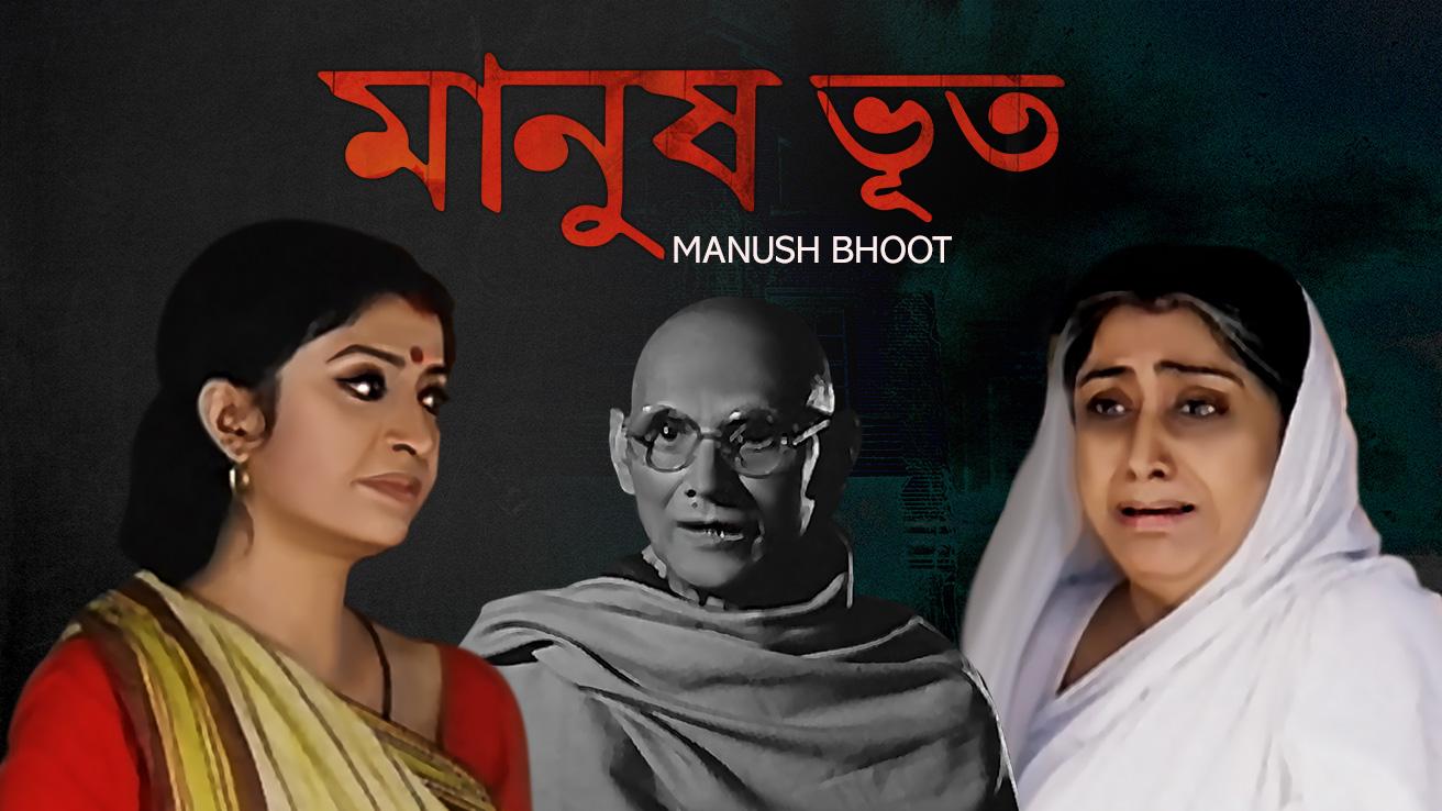 Manush Bhoot