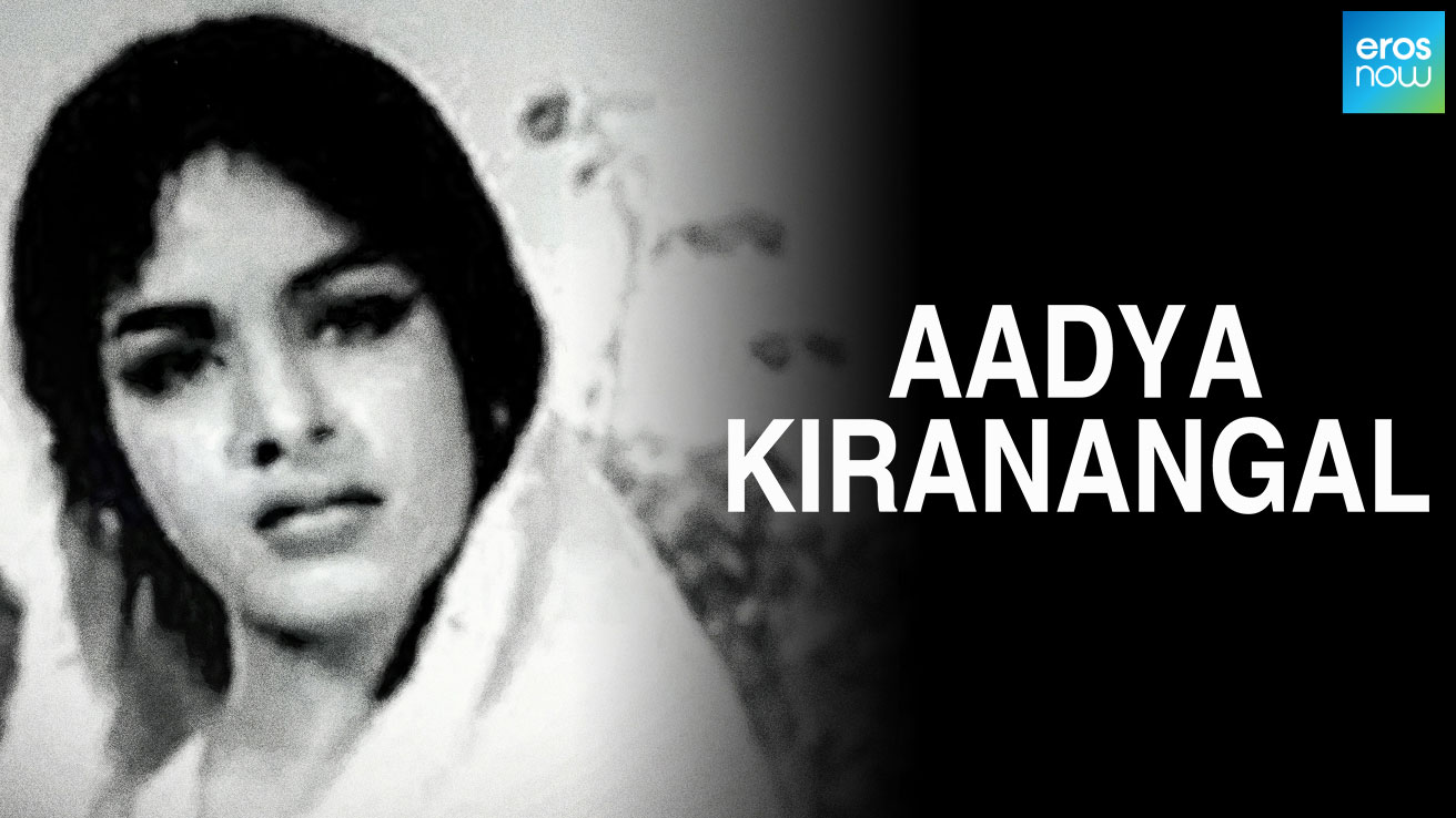 Aadya Kiranangal