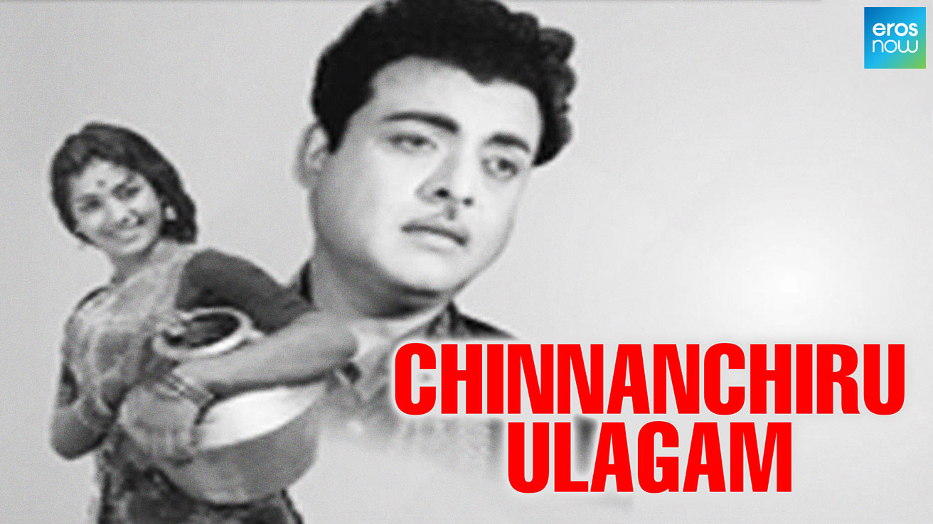 Chinnanchiru Ulagam