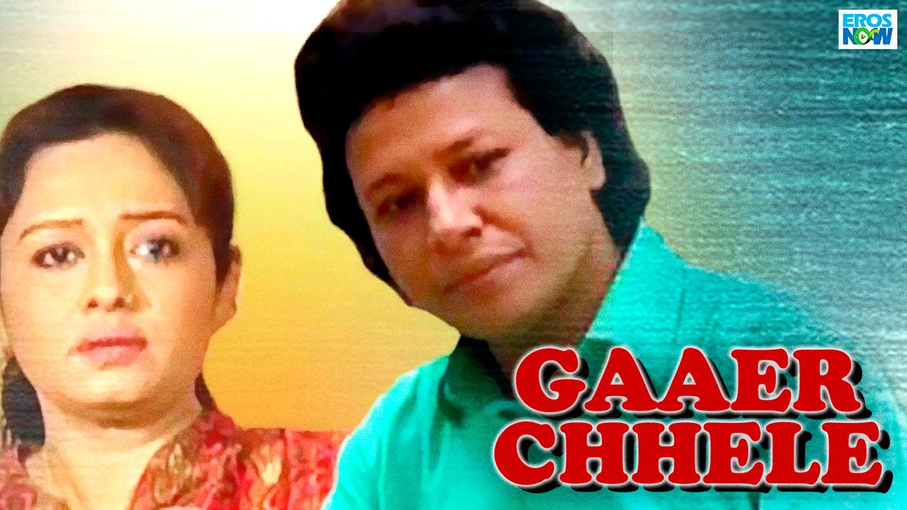 Gaaer Chhele