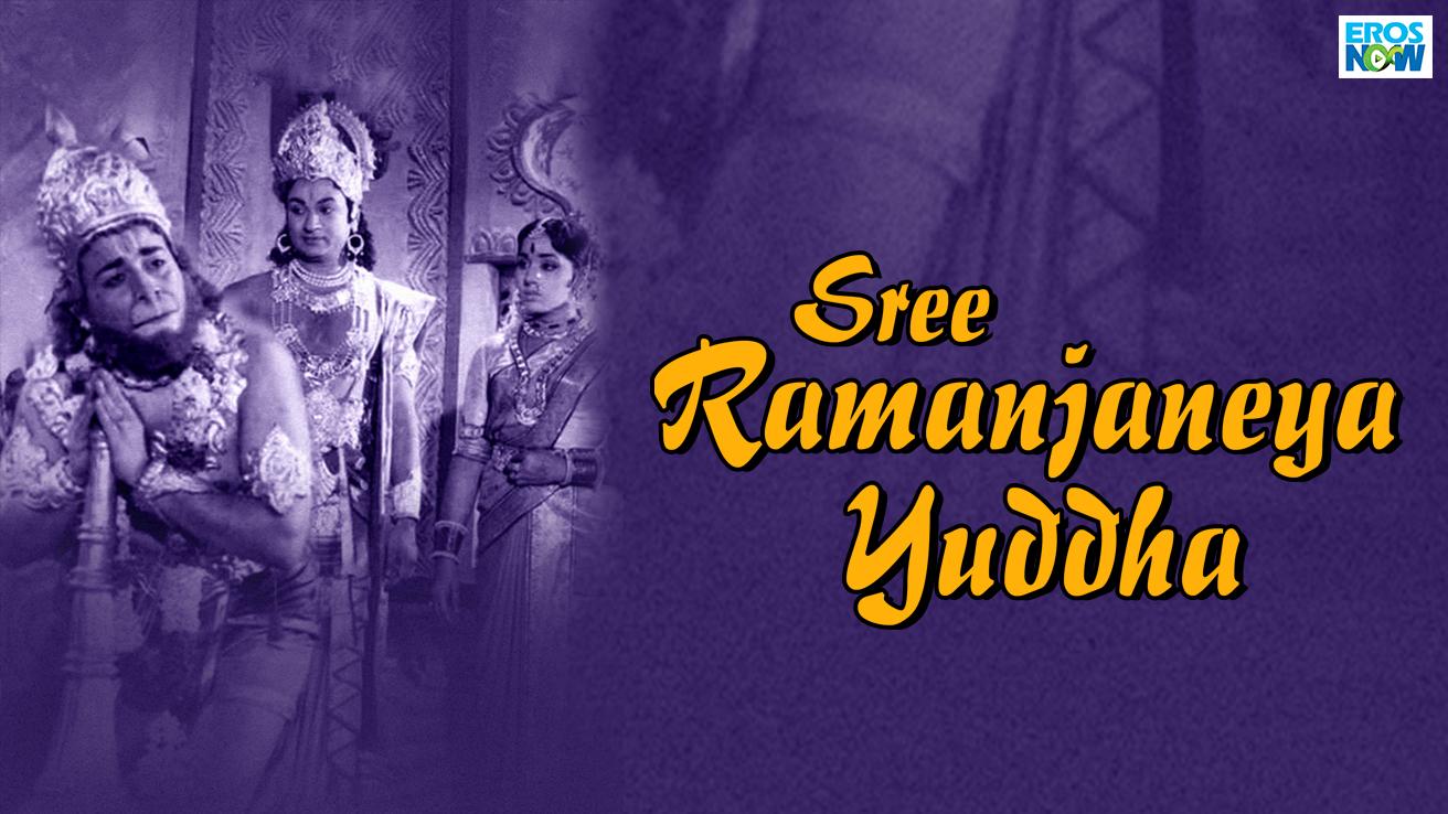 Sree Ramanjaneya Yuddha