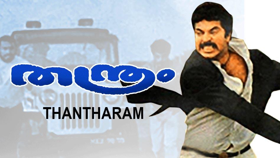 Thantharam