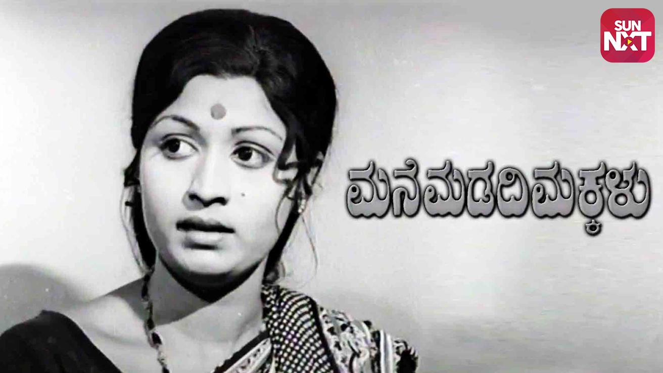Mane Madadhi Makkalu