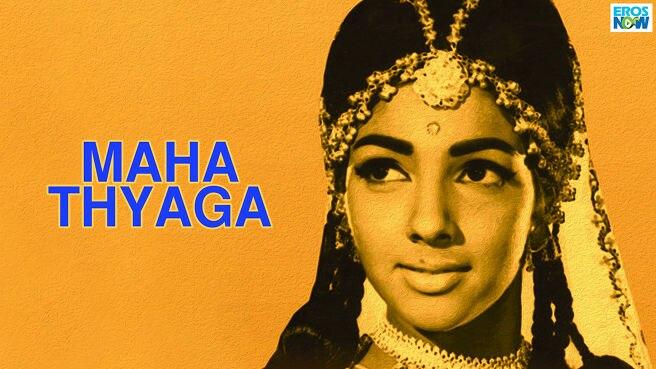 Maha Thyaga