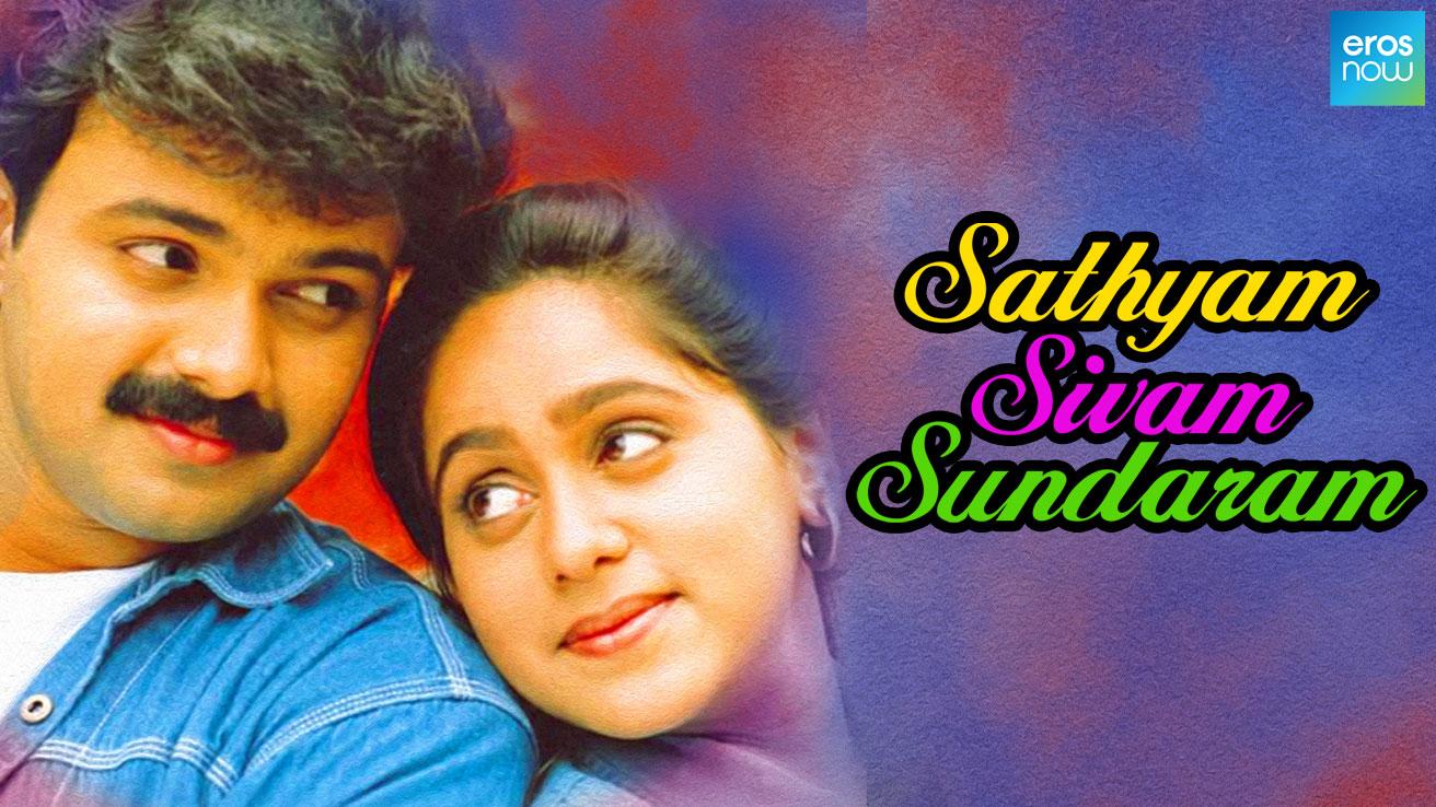 Sathyam Sivam Sundaram