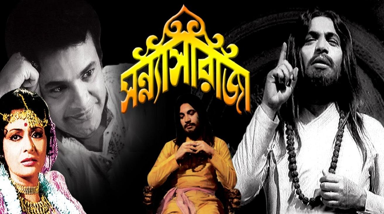 Sanyasi Raja