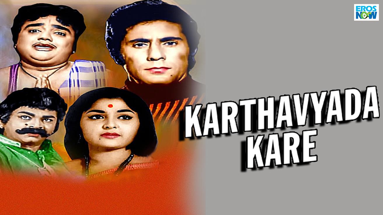 Karthavyada Kare