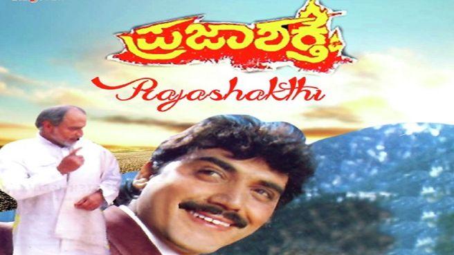 Prajashakthi