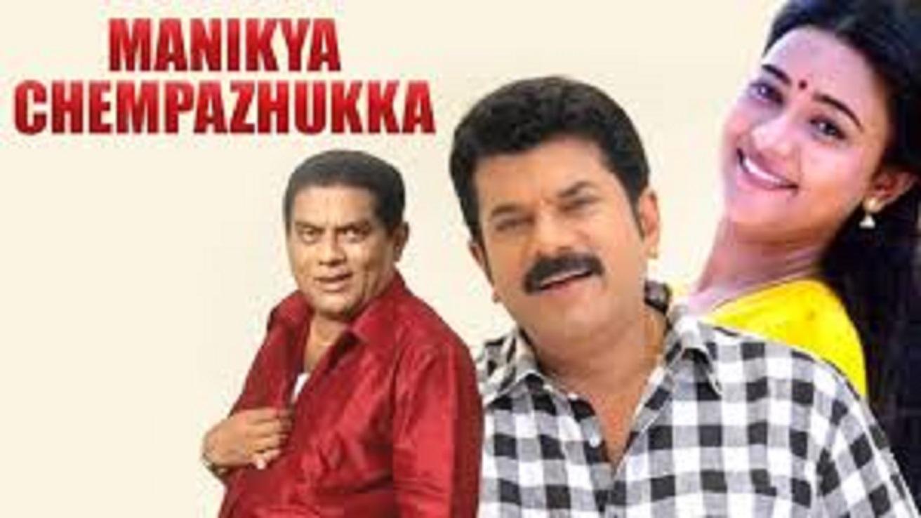 Manicka Chembazhuka