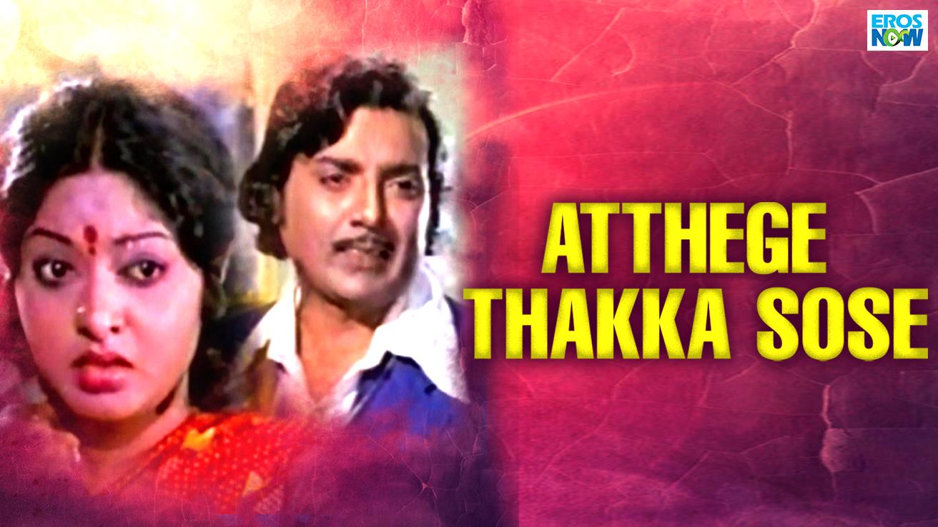 Attege Thakka Sose