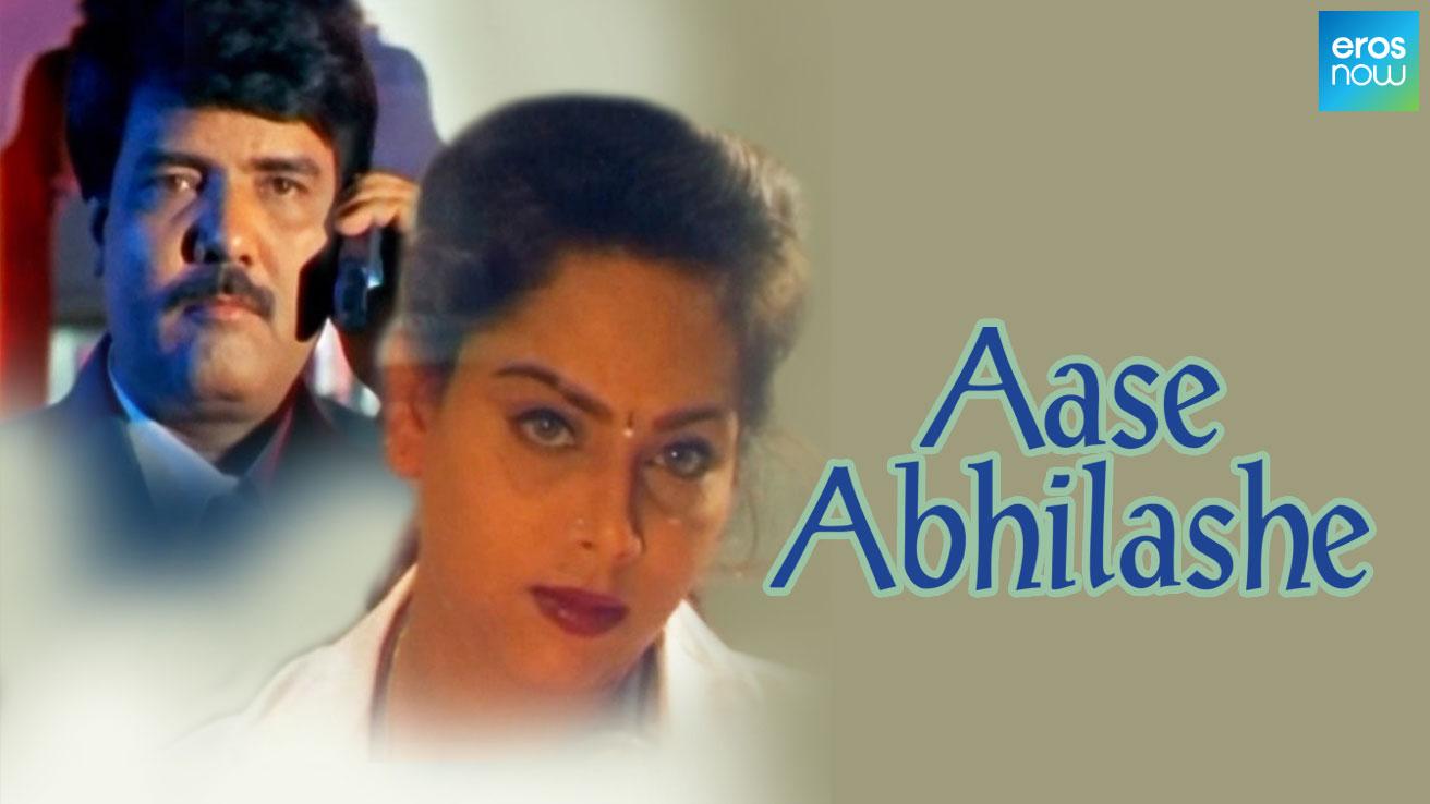 Aase Abhilashe