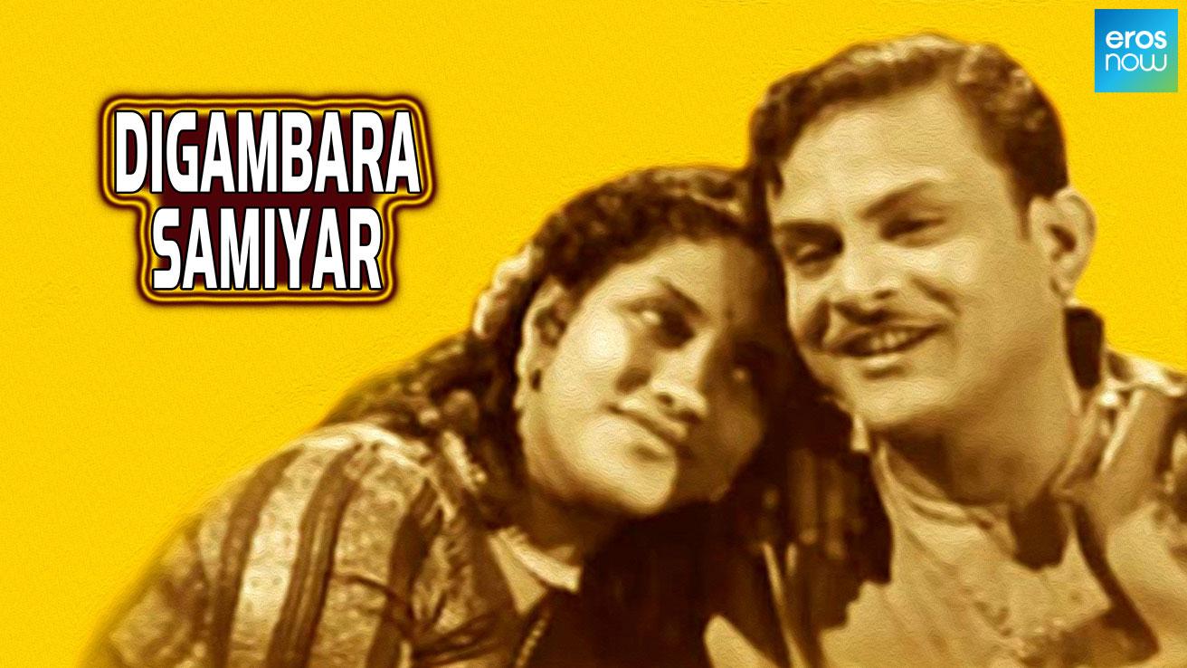 Digambara Samiyar
