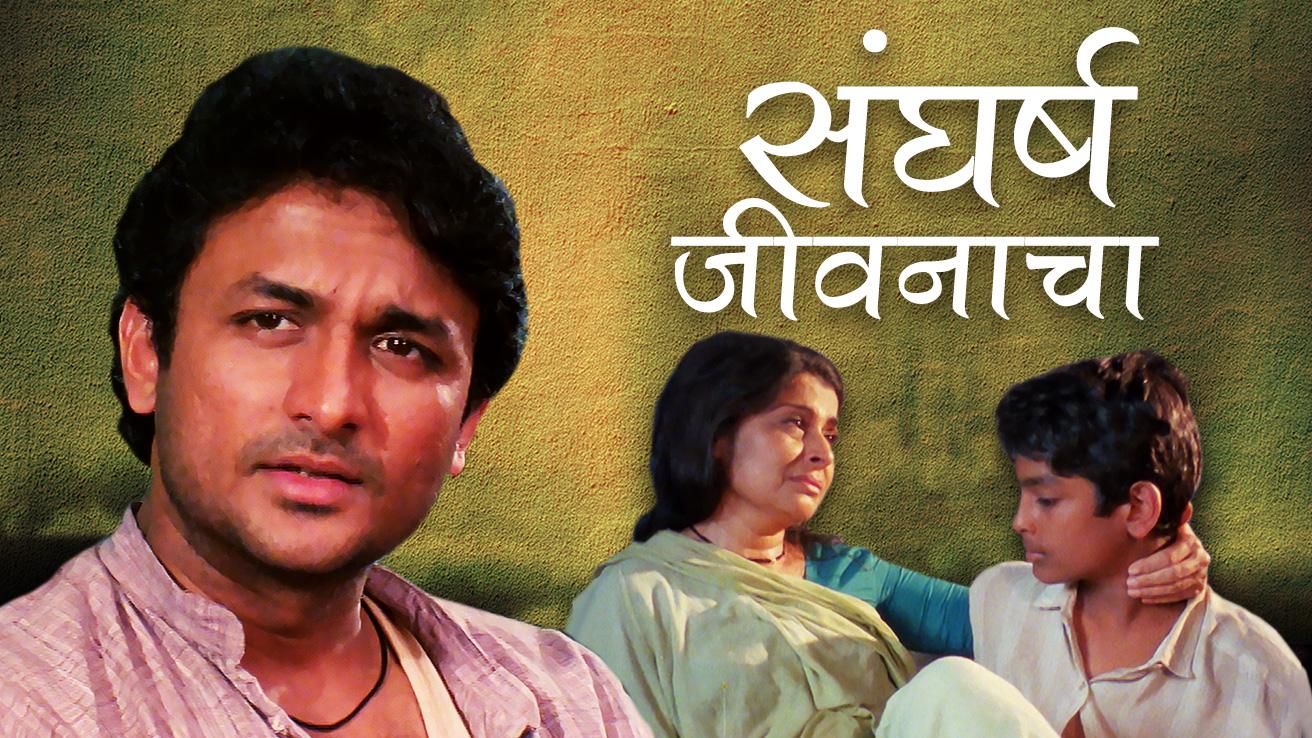 Sangharsh Jeevanacha