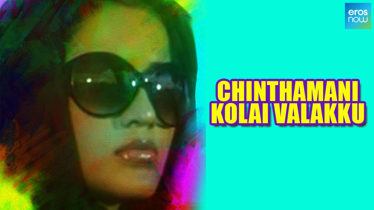 Chintamani Kolai Vilakku