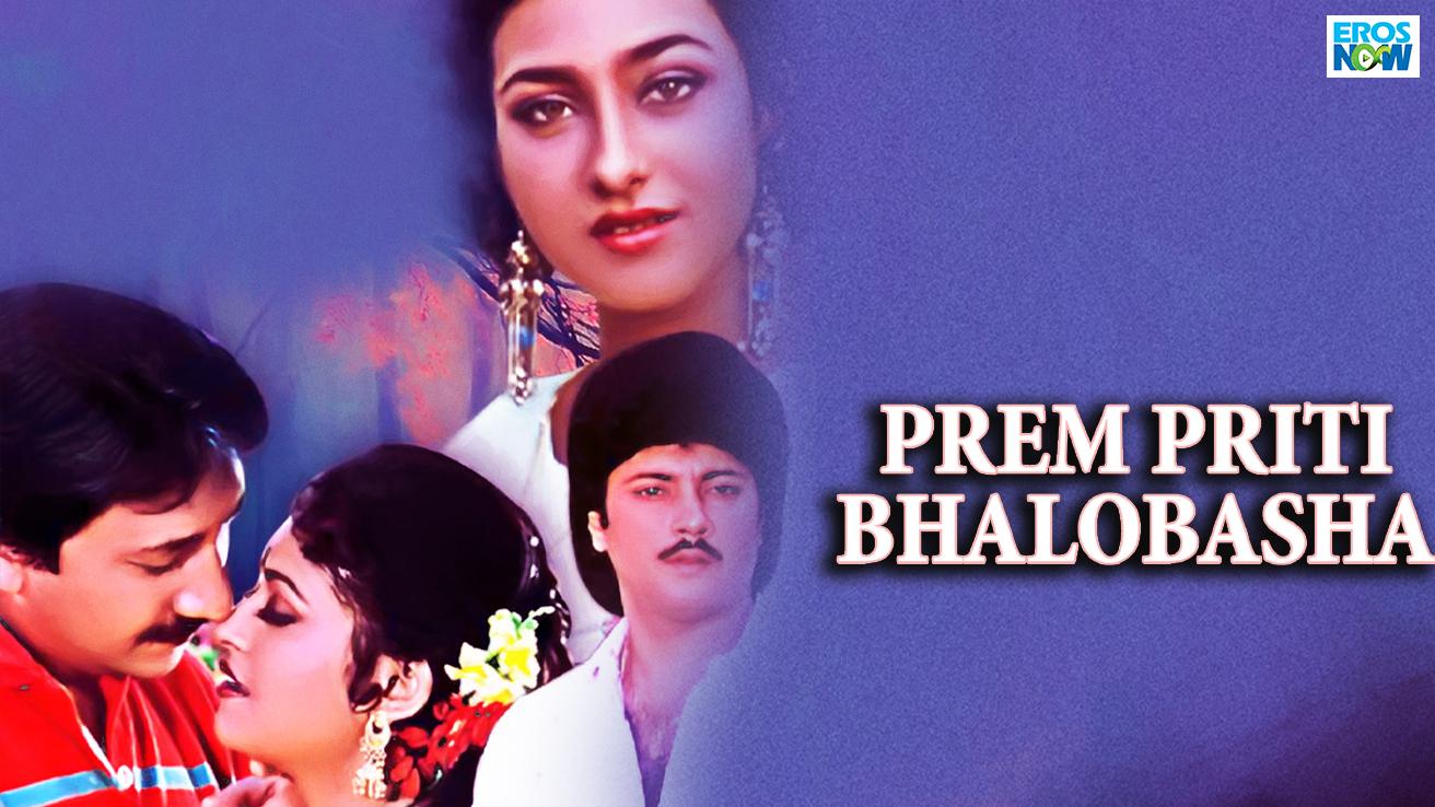 Prem Priti Bhalobasha