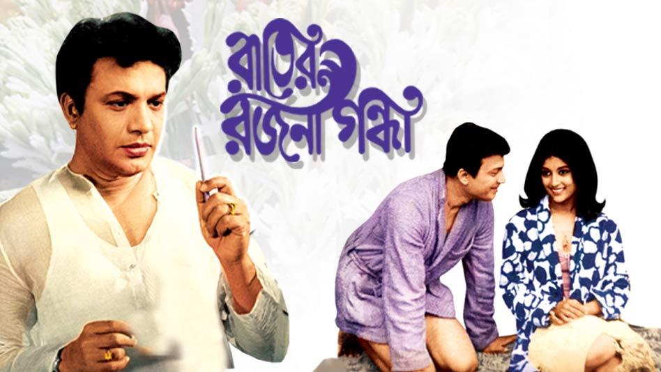 Rater Rajani Gandha