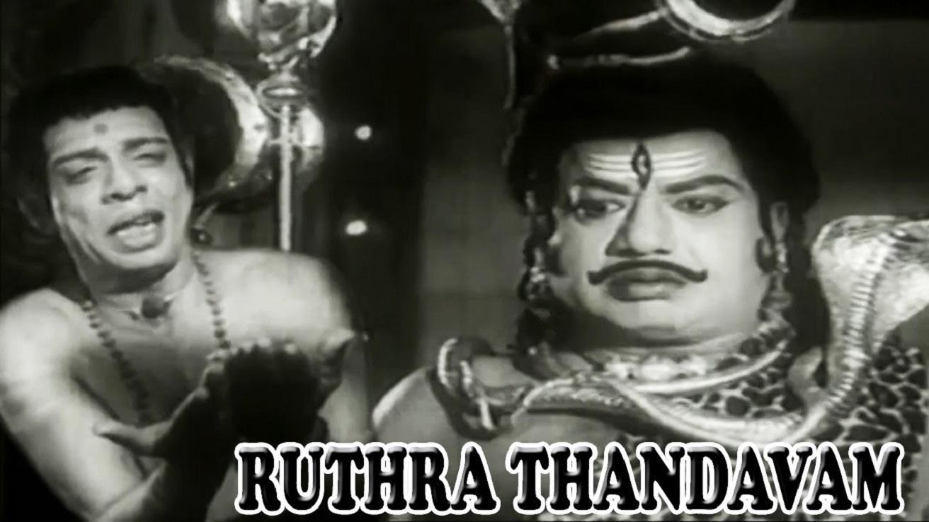 Rudra Thandavam