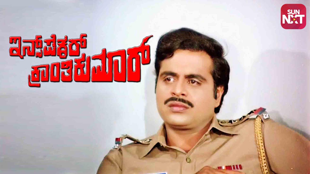 Inspector Krantikumar