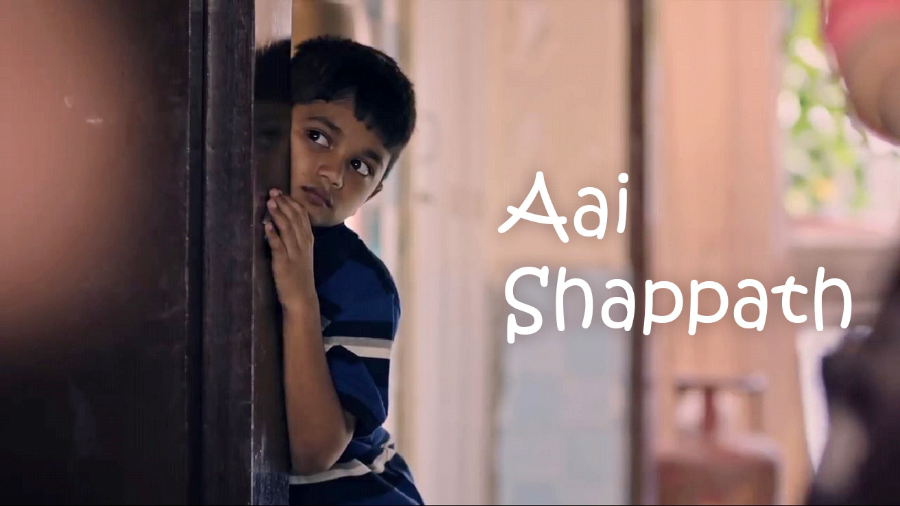 Aai Shappath