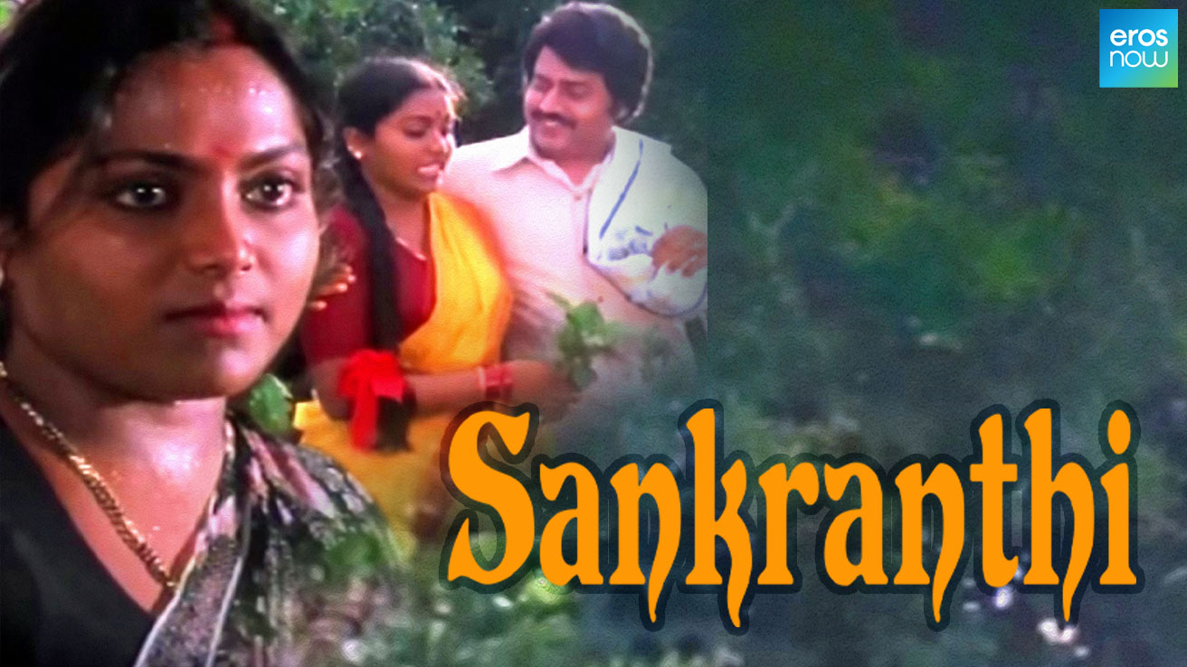 Oorantha Sankranthi