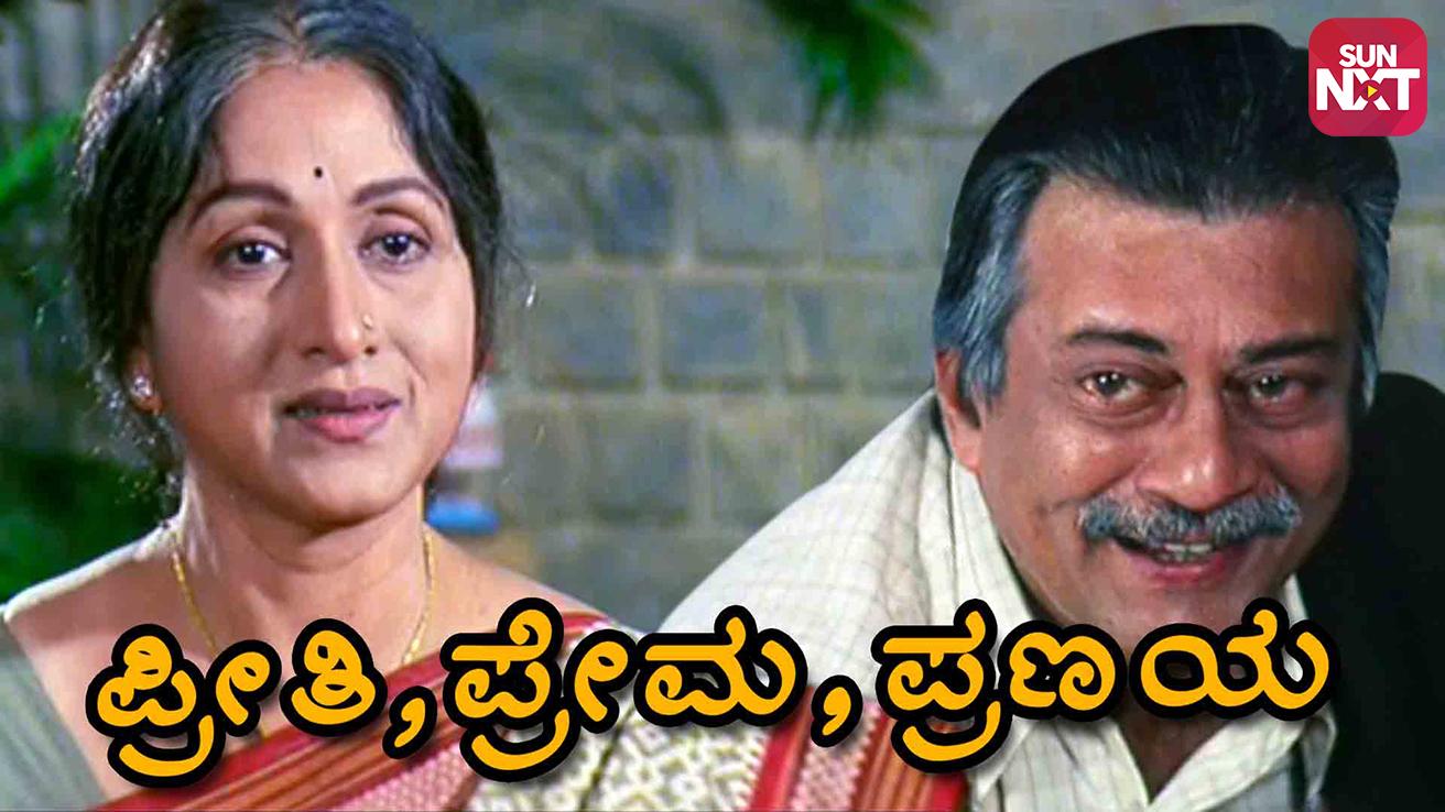 Preethi Prema Pranaya