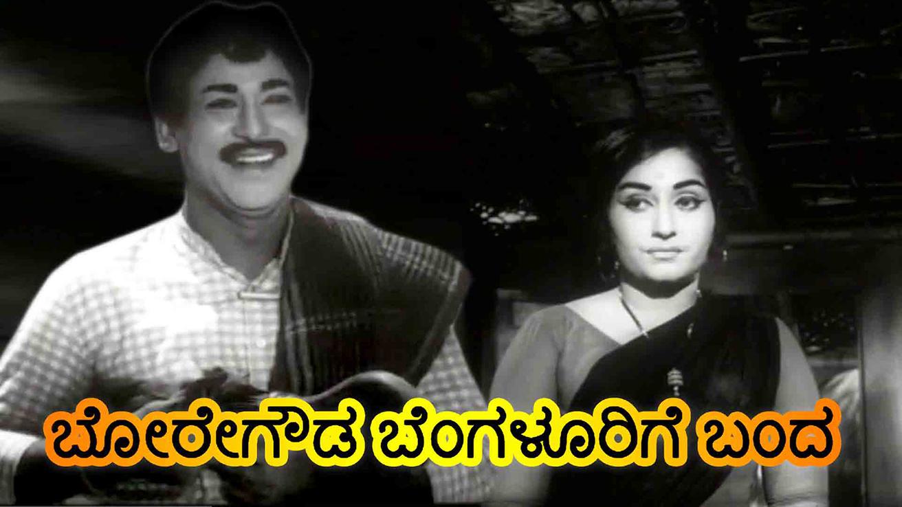Boregowda Bangalore Banda