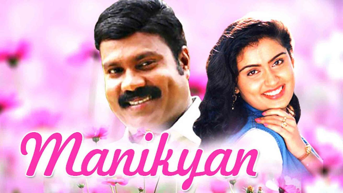 Manikyan