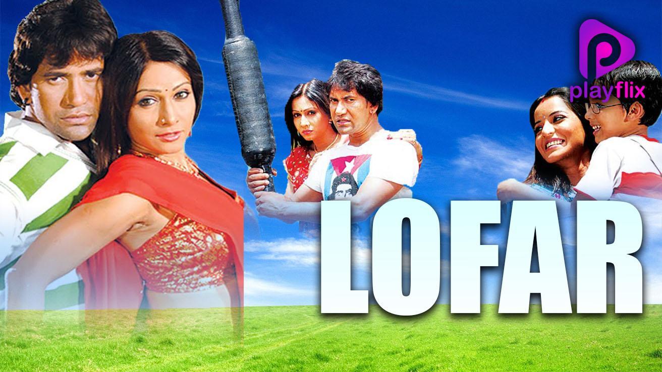Lofar