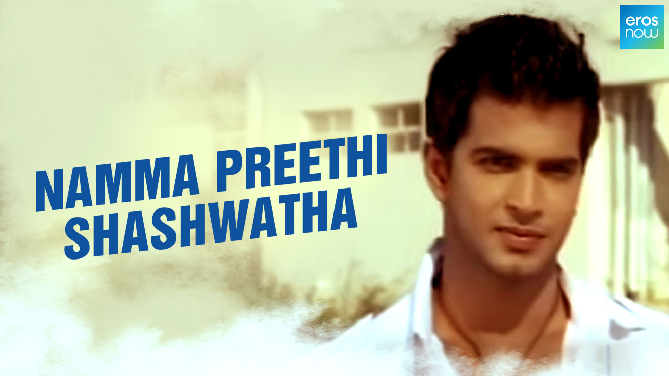 Namma Preethi Shashwatha