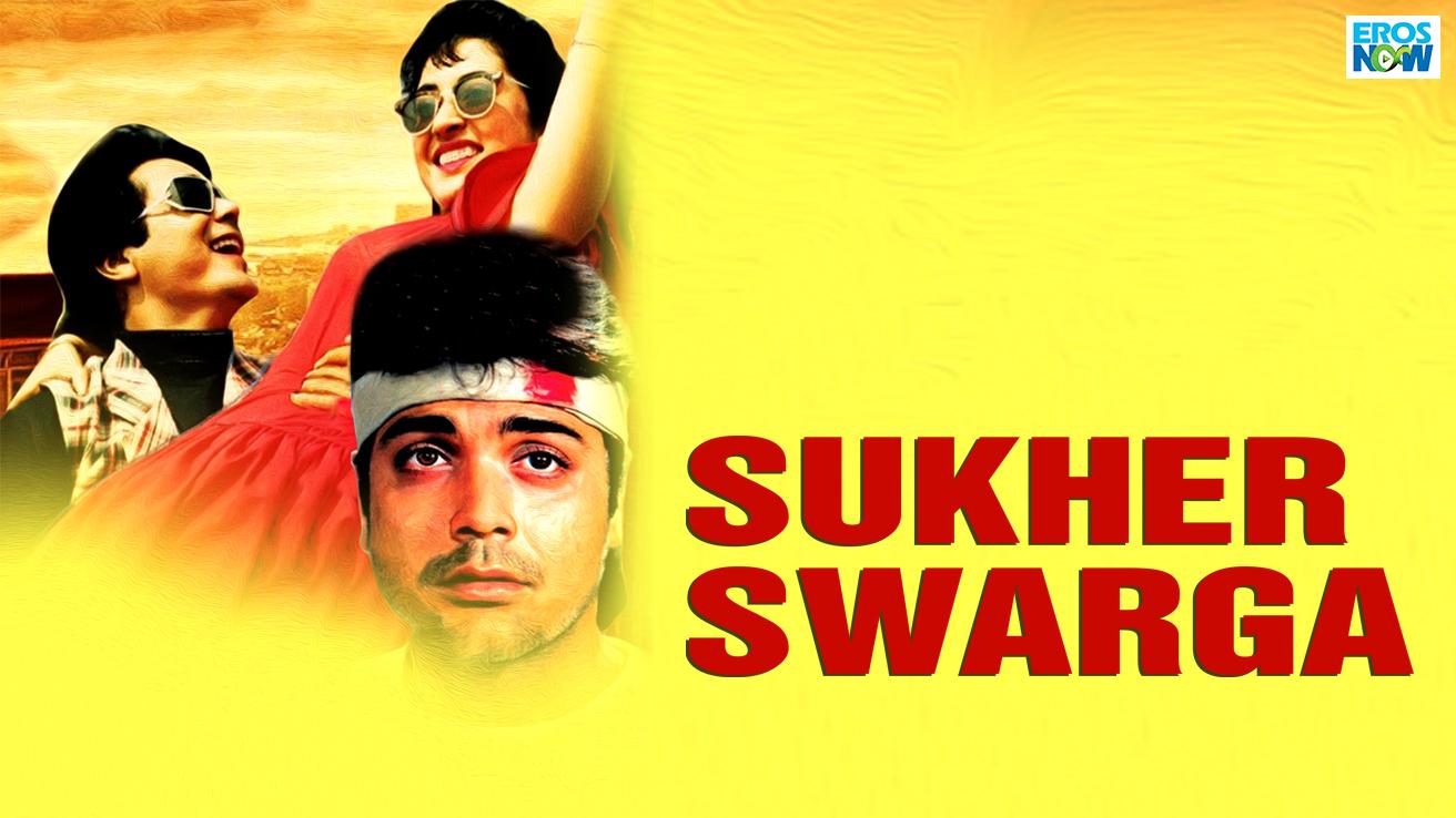 Sukher Swarga