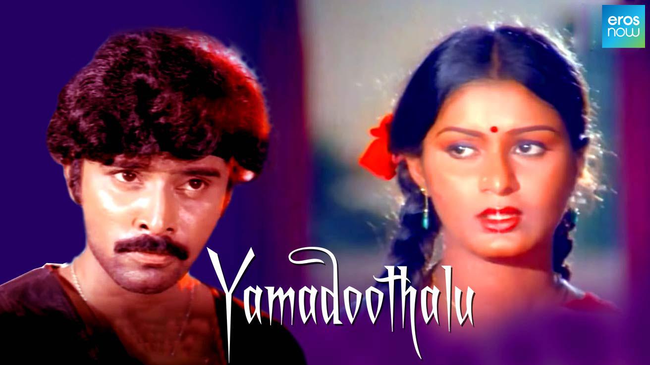 Yamadoothalu