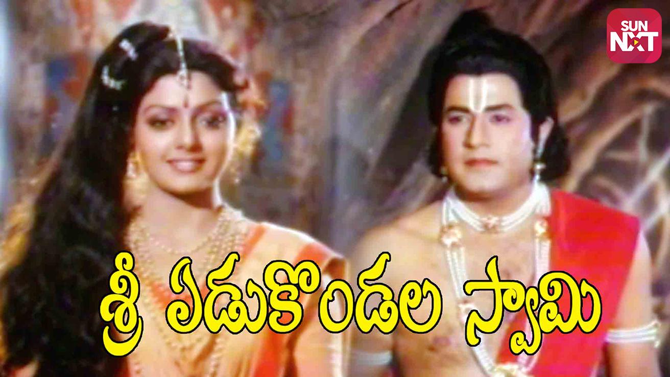 Sri Yedukondala Swamy