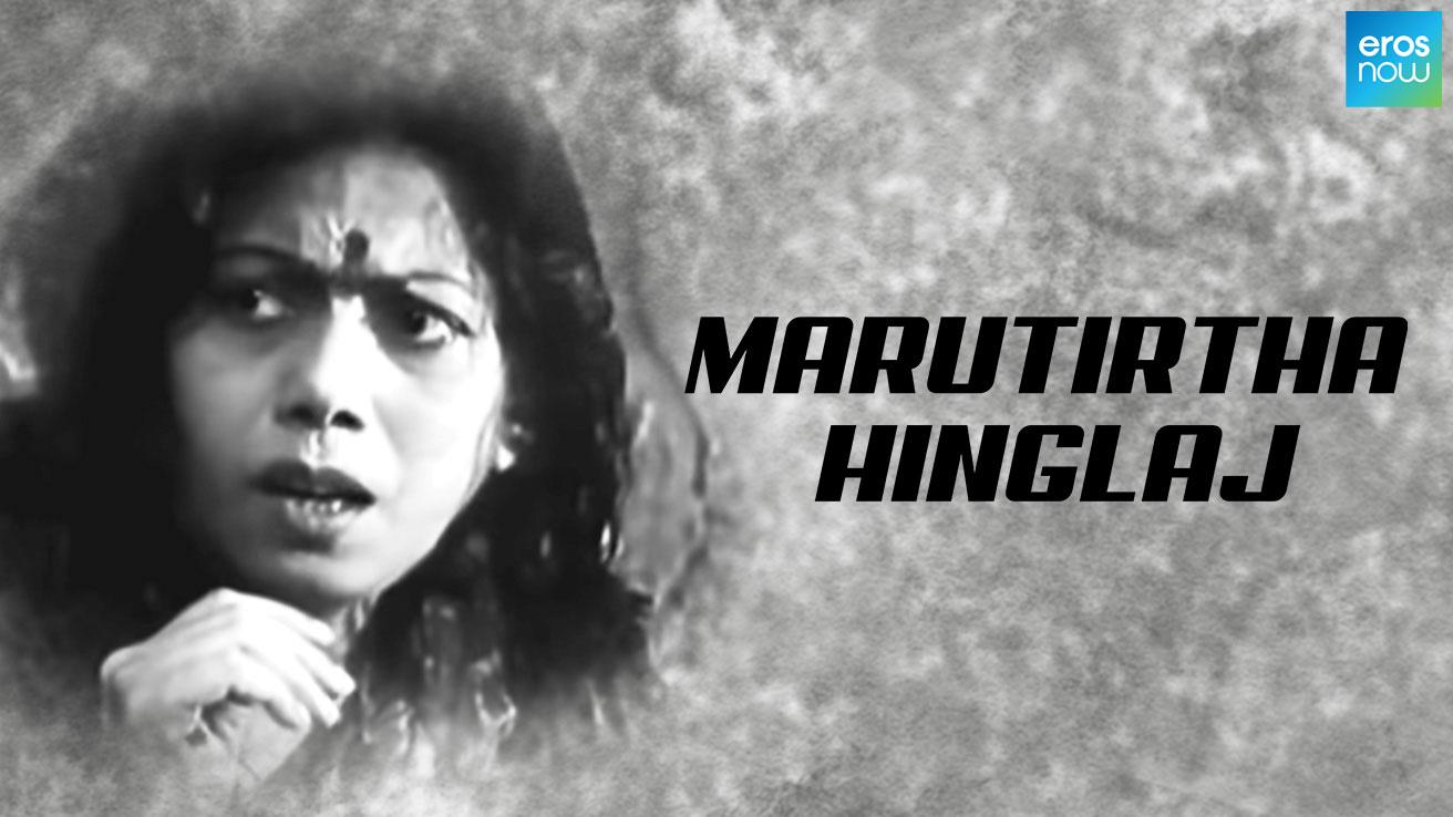 Marutirtha Hinglaj