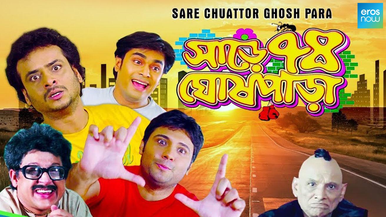 Sare Chuattor Ghosh Para