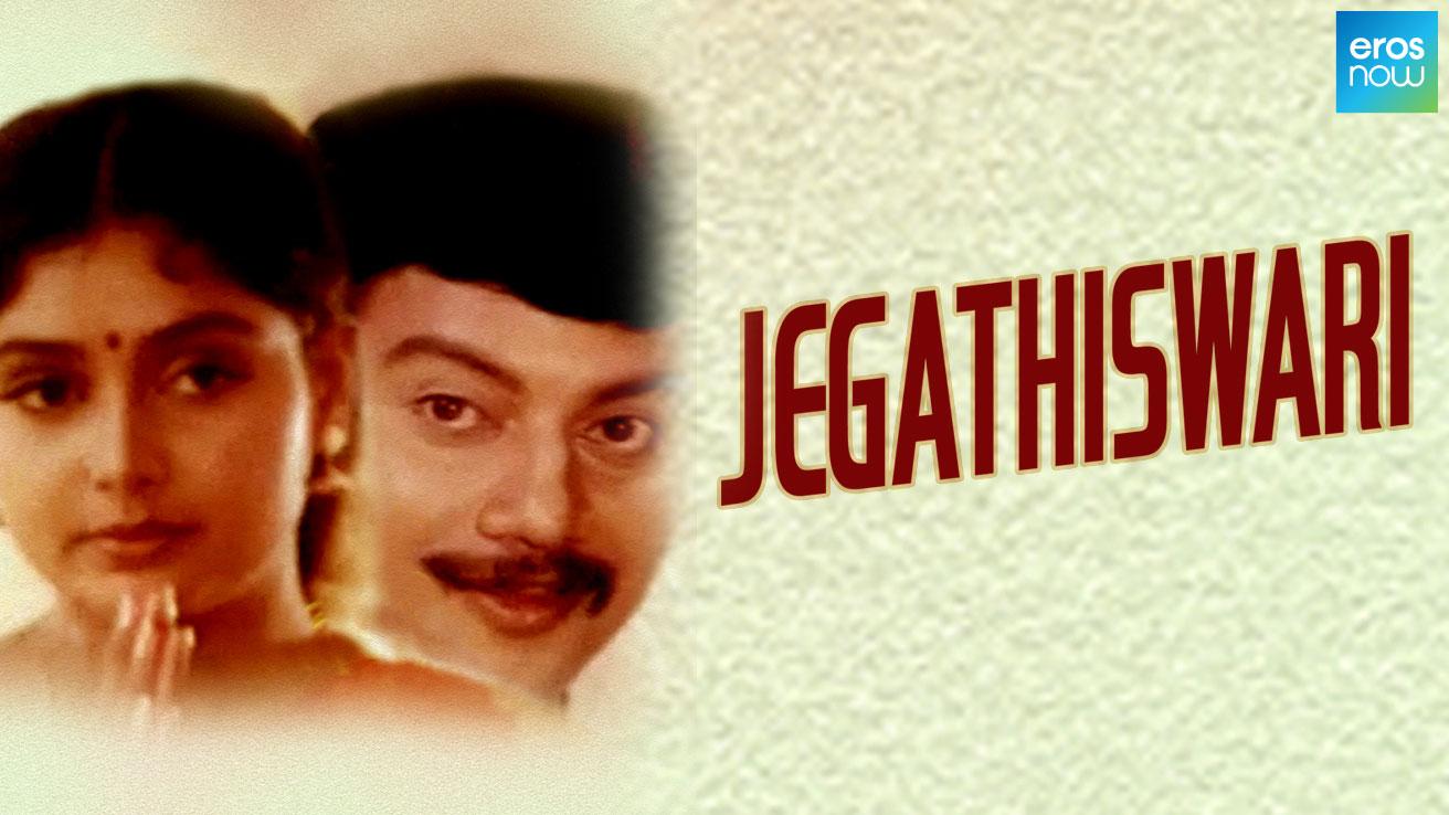 Jegathiswari