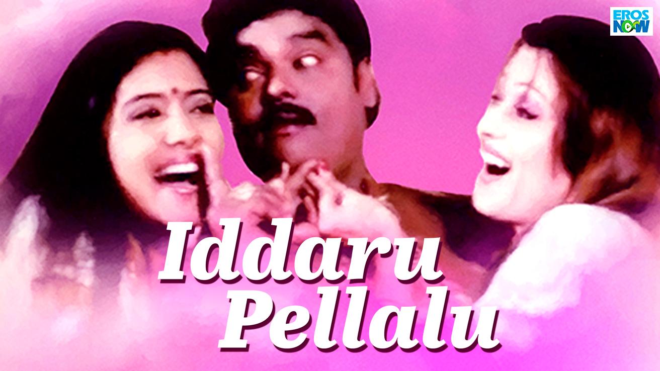 Iddaru Pellalu
