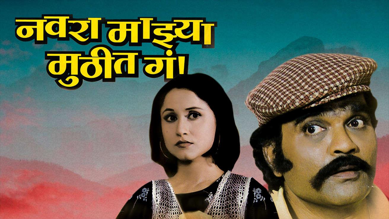 Navra Majhya Muthit Ga!