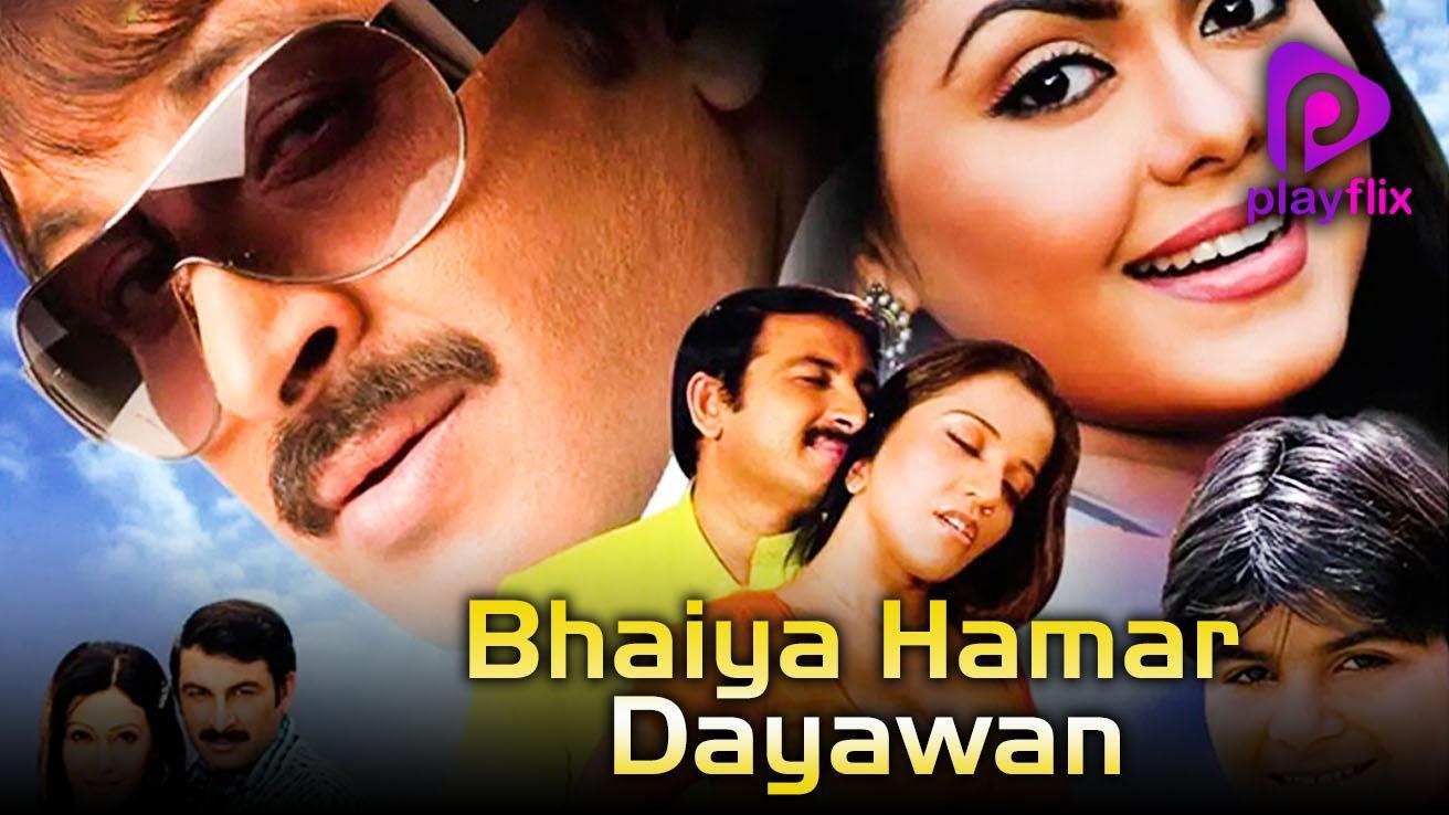 Bhaiya Hamar Dayavan